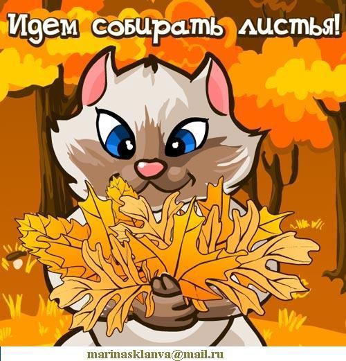 фото открытки. осень